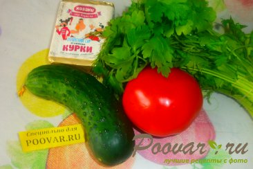 Салат из огурцов, помидоров и плавленого сыра Шаг 1 (картинка)